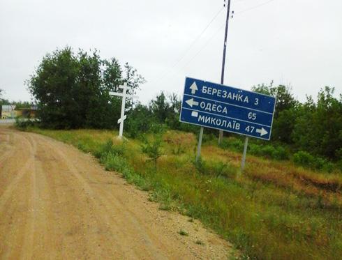 berezanka1-2014